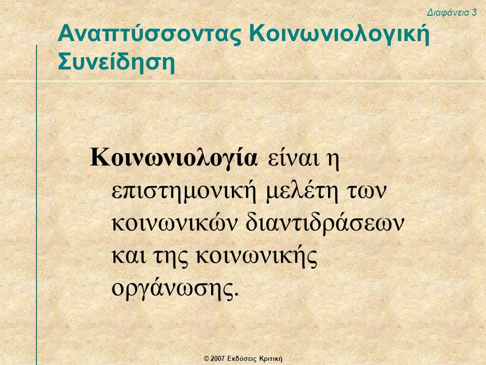 © 2007 Εκδόσεις Κριτική Διαφάνεια 3 Κοινωνιολογία είναι η επιστημονική μελέτη των κοινωνικών διαντιδράσεων και της κοινωνικής οργάνωσης.
