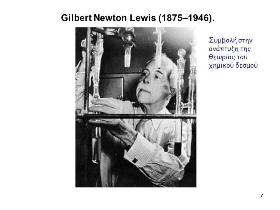 7 Gilbert Newton Lewis (1875–1946). Συμβολή στην ανάπτυξη της θεωρίας του χημικού δεσμού