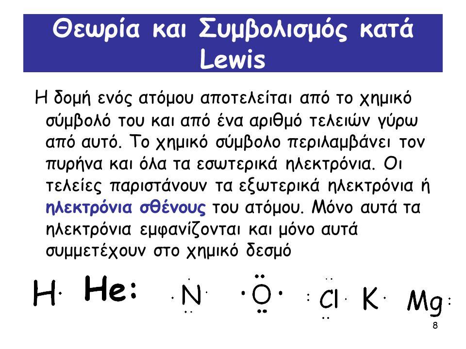 8 Θεωρία και Συμβολισμός κατά Lewis Η δομή ενός ατόμου αποτελείται από το χημικό σύμβολό του και από ένα αριθμό τελειών γύρω από αυτό. Το χημικό σύμβο