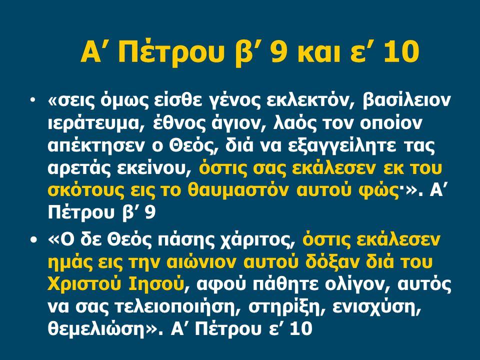 Α' Πέτρου β' 9 και ε' 10 « σεις όμως είσθε γένος εκλεκτόν, βασίλειον ιεράτευμα, έθνος άγιον, λαός τον οποίον απέκτησεν ο Θεός, διά να εξαγγείλητε τας