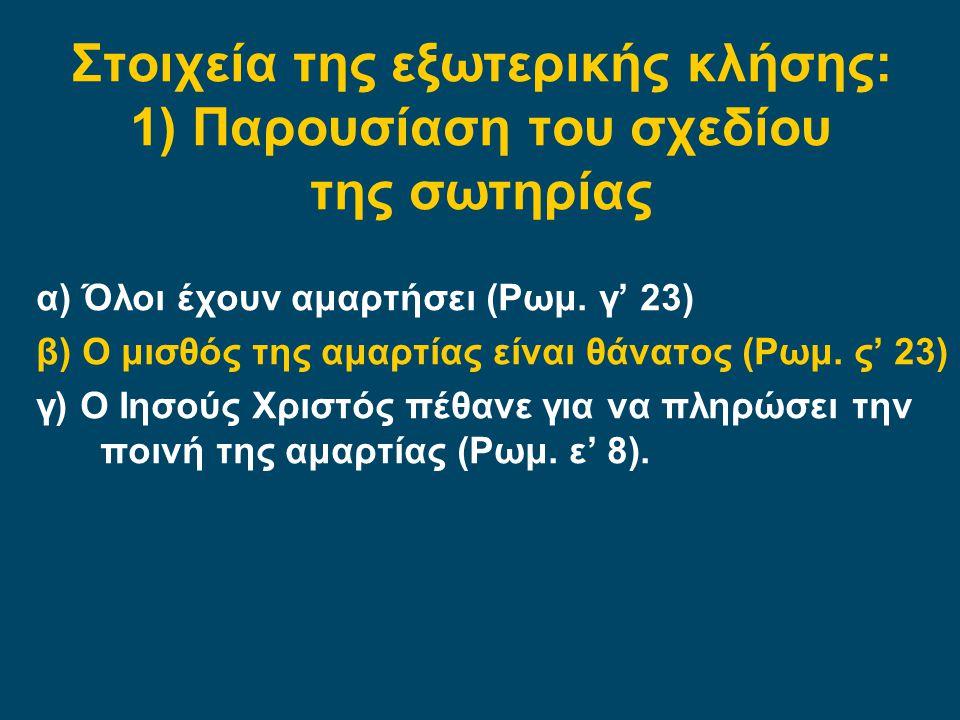 Στοιχεία της εξωτερικής κλήσης: 1) Παρουσίαση του σχεδίου της σωτηρίας α) Όλοι έχουν αμαρτήσει (Ρωμ.