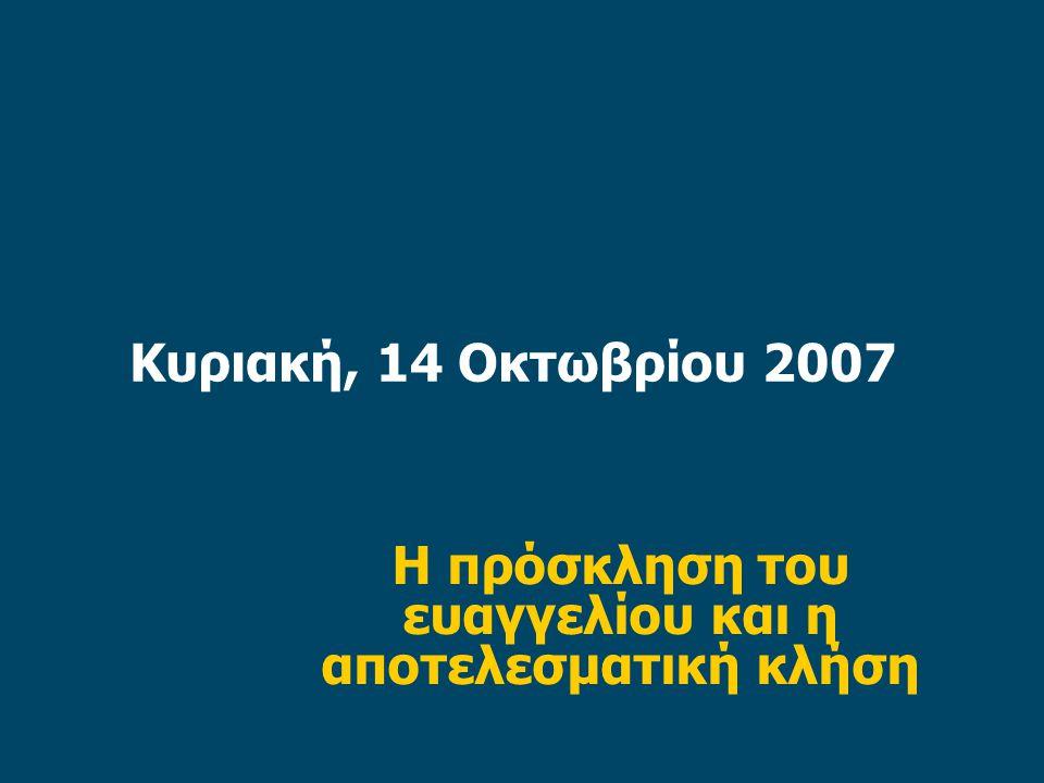 Κυριακή, 14 Οκτωβρίου 2007 Η πρόσκληση του ευαγγελίου και η αποτελεσματική κλήση