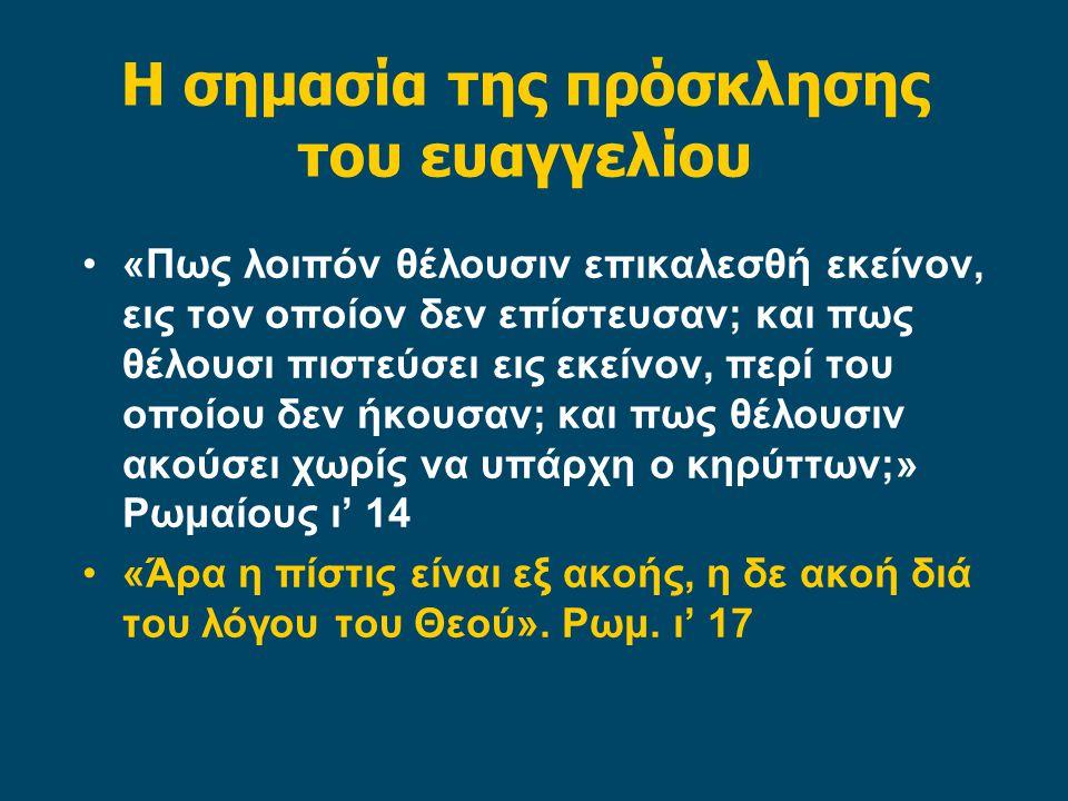 Η σημασία της πρόσκλησης του ευαγγελίου «Πως λοιπόν θέλουσιν επικαλεσθή εκείνον, εις τον οποίον δεν επίστευσαν; και πως θέλουσι πιστεύσει εις εκείνον, περί του οποίου δεν ήκουσαν; και πως θέλουσιν ακούσει χωρίς να υπάρχη ο κηρύττων;» Ρωμαίους ι' 14 «Άρα η πίστις είναι εξ ακοής, η δε ακοή διά του λόγου του Θεού».