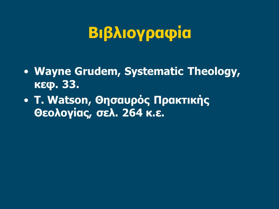 Βιβλιογραφία Wayne Grudem, Systematic Theology, κεφ. 33. T. Watson, Θησαυρός Πρακτικής Θεολογίας, σελ. 264 κ.ε.