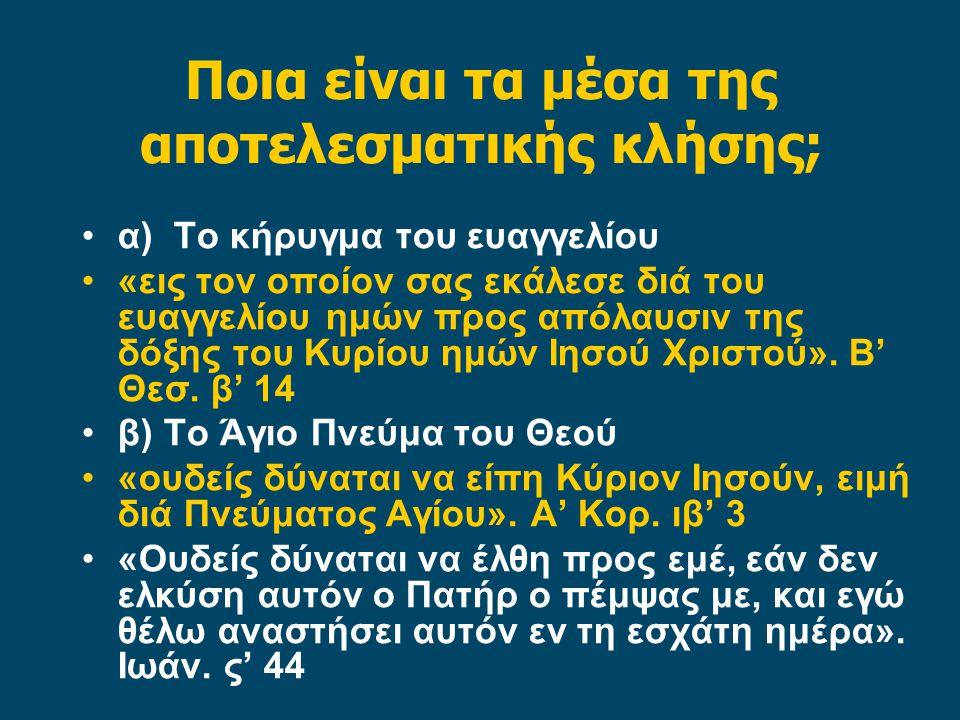 Ποια είναι τα μέσα της αποτελεσματικής κλήσης; α) Το κήρυγμα του ευαγγελίου «εις τον οποίον σας εκάλεσε διά του ευαγγελίου ημών προς απόλαυσιν της δόξ