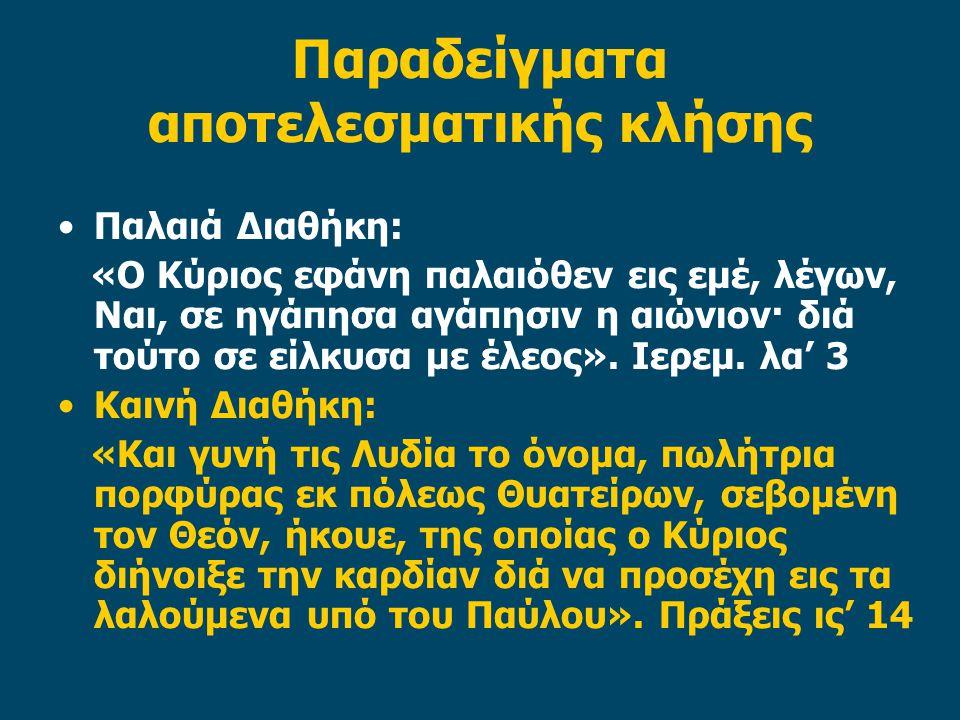 Παραδείγματα αποτελεσματικής κλήσης Παλαιά Διαθήκη: «Ο Κύριος εφάνη παλαιόθεν εις εμέ, λέγων, Ναι, σε ηγάπησα αγάπησιν η αιώνιον· διά τούτο σε είλκυσα