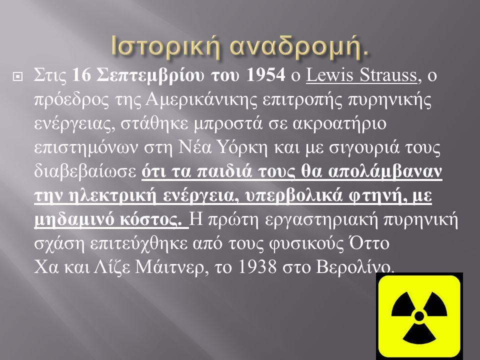  Στις 16 Σεπτεμβρίου του 1954 ο Lewis Strauss, ο πρόεδρος της Αμερικάνικης επιτροπής πυρηνικής ενέργειας, στάθηκε μπροστά σε ακροατήριο επιστημόνων σ