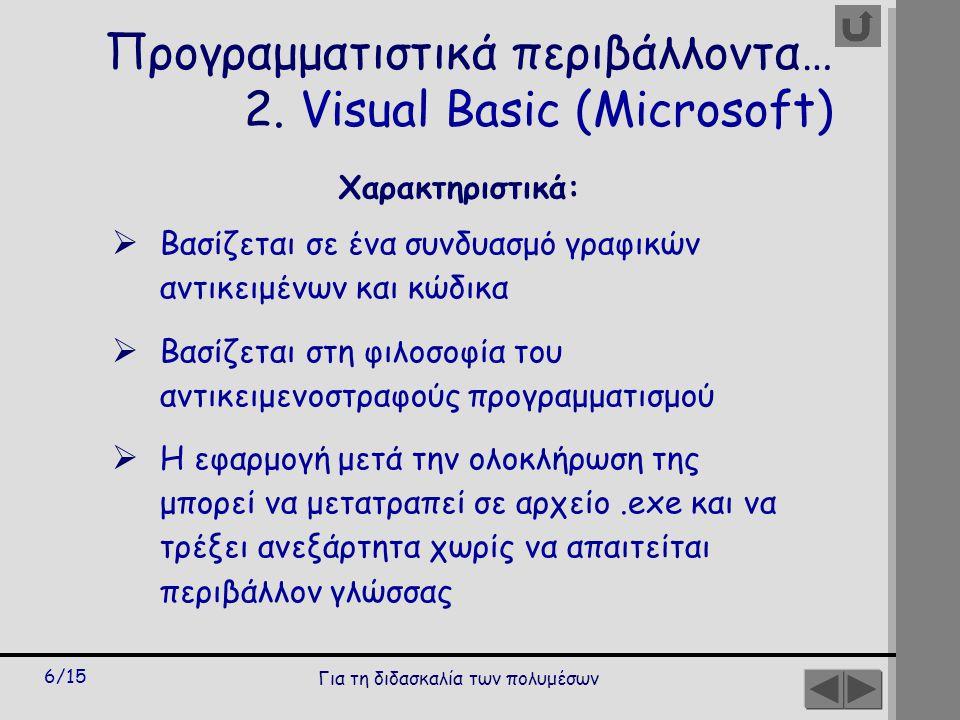 Για τη διδασκαλία των πολυμέσων 6/15 Προγραμματιστικά περιβάλλοντα… 2.