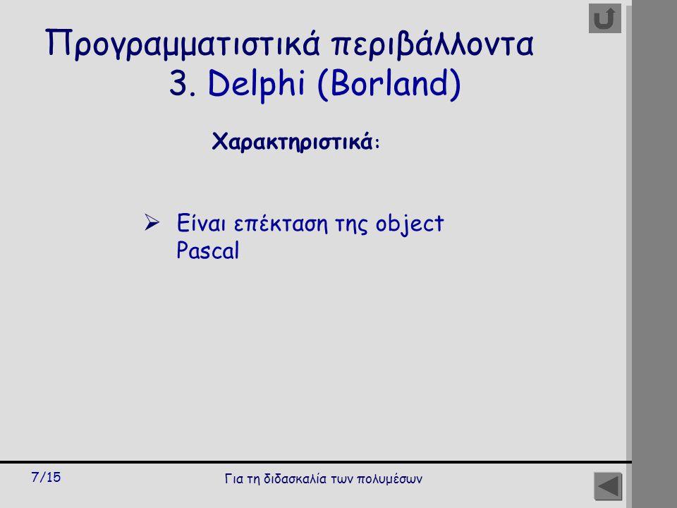 Για τη διδασκαλία των πολυμέσων 7/15 Χαρακτηριστικά :  Είναι επέκταση της object Pascal Προγραμματιστικά περιβάλλοντα 3.