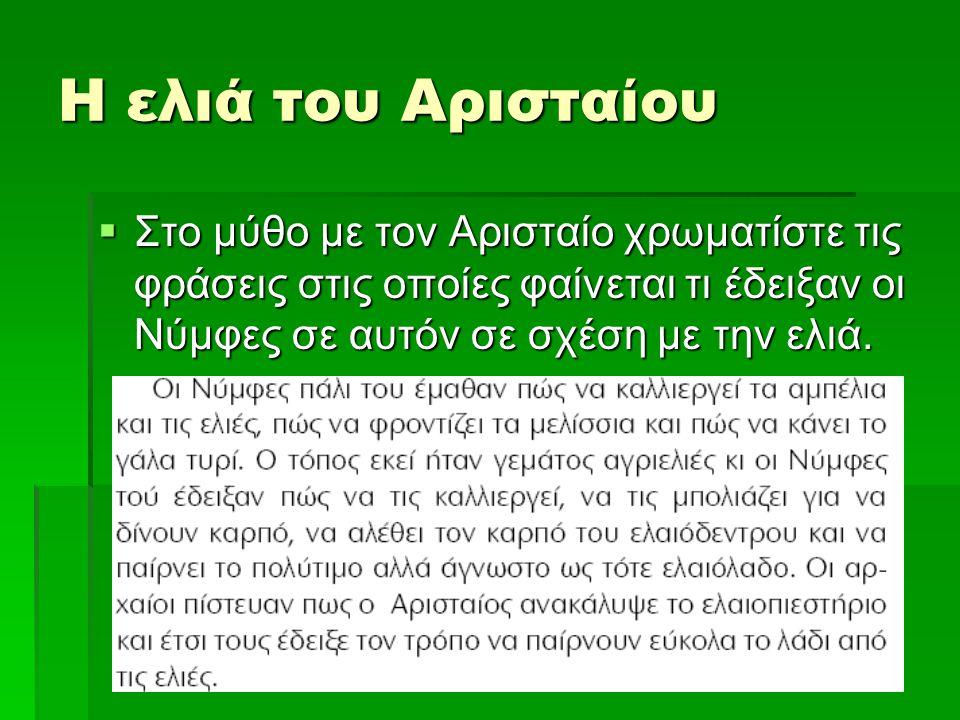 Η ελιά του Αρισταίου  Στο μύθο με τον Αρισταίο χρωματίστε τις φράσεις στις οποίες φαίνεται τι έδειξαν οι Νύμφες σε αυτόν σε σχέση με την ελιά.