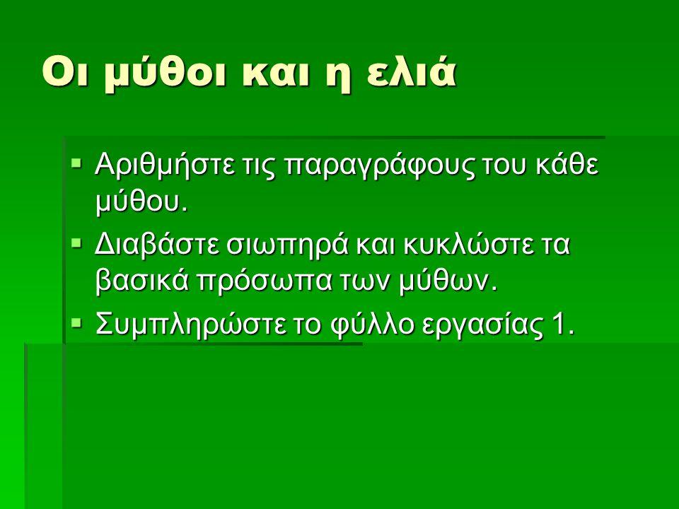 Η ελιά δώρο της Αθηνάς  Βιβλίο Μαθητή, δραστηριότητα 1: Απαντήστε στο 3 ο και 4 ο ερώτημα μόνο.