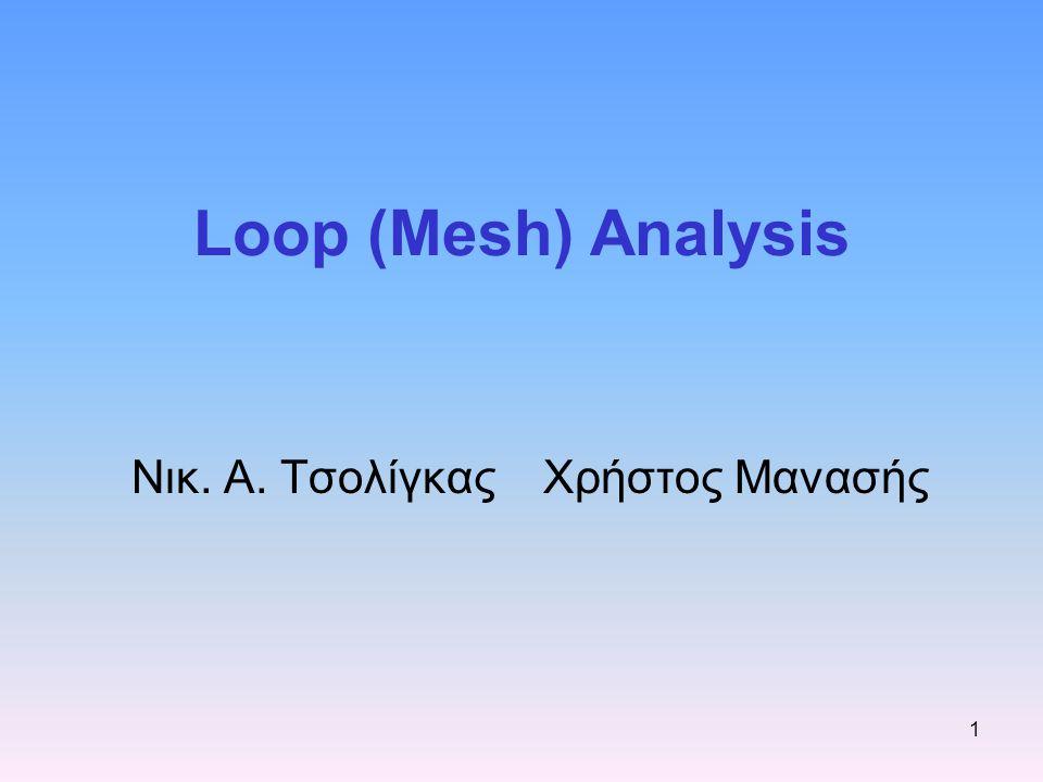 Ανάλυση βρόγχων - Κυκλική Kirchhoff s Voltage Law (KVL) Νόμος τάσεων του Kirchhoff (KVL) Για οποιοδήποτε συγκεντρωμένο* κύκλωμα, για οποιονδήποτε από τους βρόχους του, σε οποιαδήποτε χρονική στιγμή, το αλγεβρικό άθροισμα όλων των τάσεων κλάδου σε ένα βρόχο είναι μηδέν Νόμος ρευμάτων του Kirchhoff (KCL) Για οποιοδήποτε συγκεντρωμένο κύκλωμα, για οποιονδήποτε από τους κόμβους του, σε οποιαδήποτε χρονική στιγμή, το αλγεβρικό άθροισμα όλων των ρευμάτων κλάδου σε ένα κόμβο είναι μηδέν Το άθροισμα όλων των ρευμάτων των κλάδων που εισέρχονται σε ένα κόμβο ισούται με το άθροισμα των ρευμάτων που εξέρχονται από τον κόμβο.