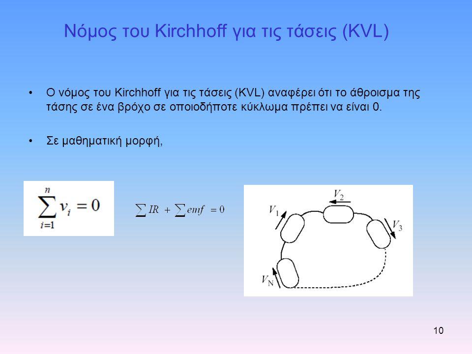 Νόμος του Kirchhoff για τις τάσεις (KVL) Ο νόμος του Kirchhoff για τις τάσεις (KVL) αναφέρει ότι το άθροισμα της τάσης σε ένα βρόχο σε οποιοδήποτε κύκ