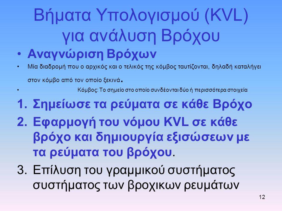 Βήματα Υπολογισμού (KVL) για ανάλυση Βρόχου Αναγνώριση Βρόχων Μία διαδρομή που ο αρχικός και ο τελικός της κόμβος ταυτίζονται, δηλαδή καταλήγει στον κ