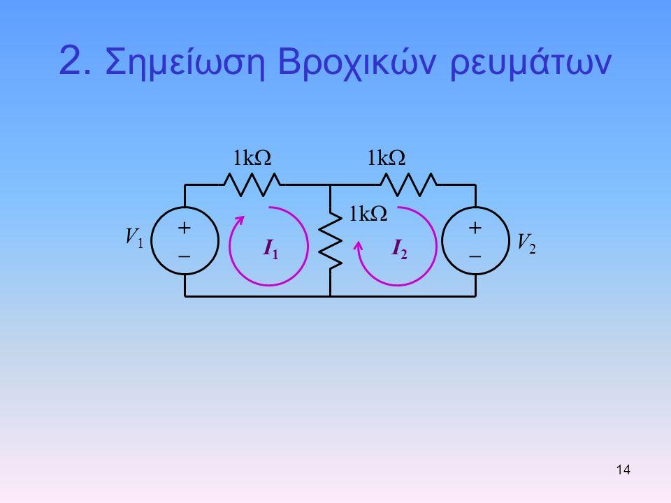 14 1k  2. Σημείωση Βροχικών ρευμάτων V1V1 V2V2 I1I1 I2I2 +–+– +–+–