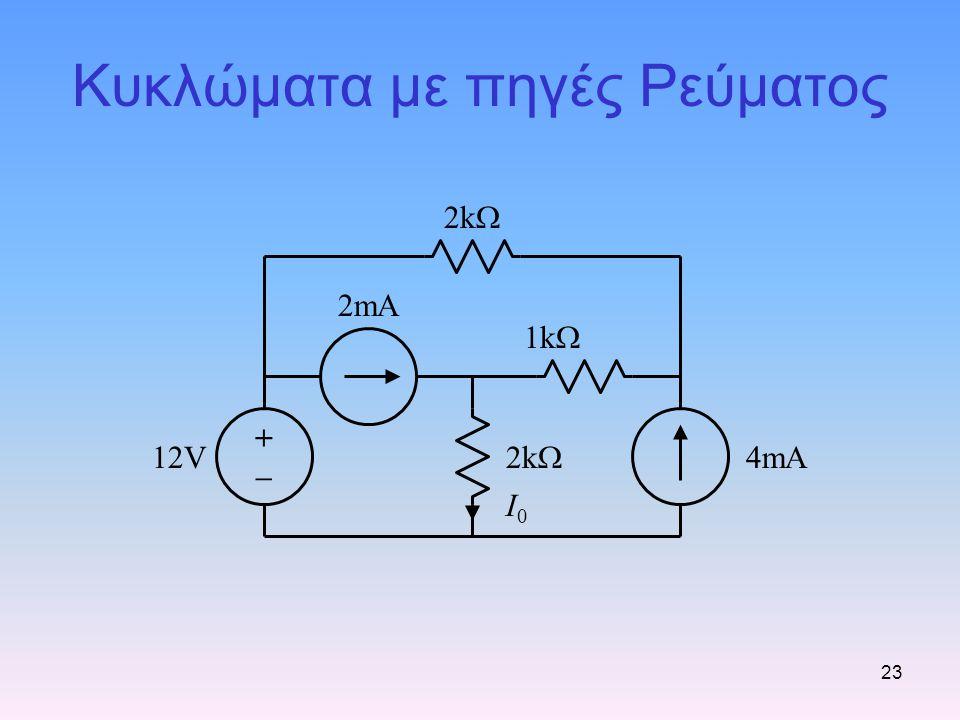 23 Κυκλώματα με πηγές Ρεύματος 1k  2k  12V4mA 2mA I0I0 +–+–