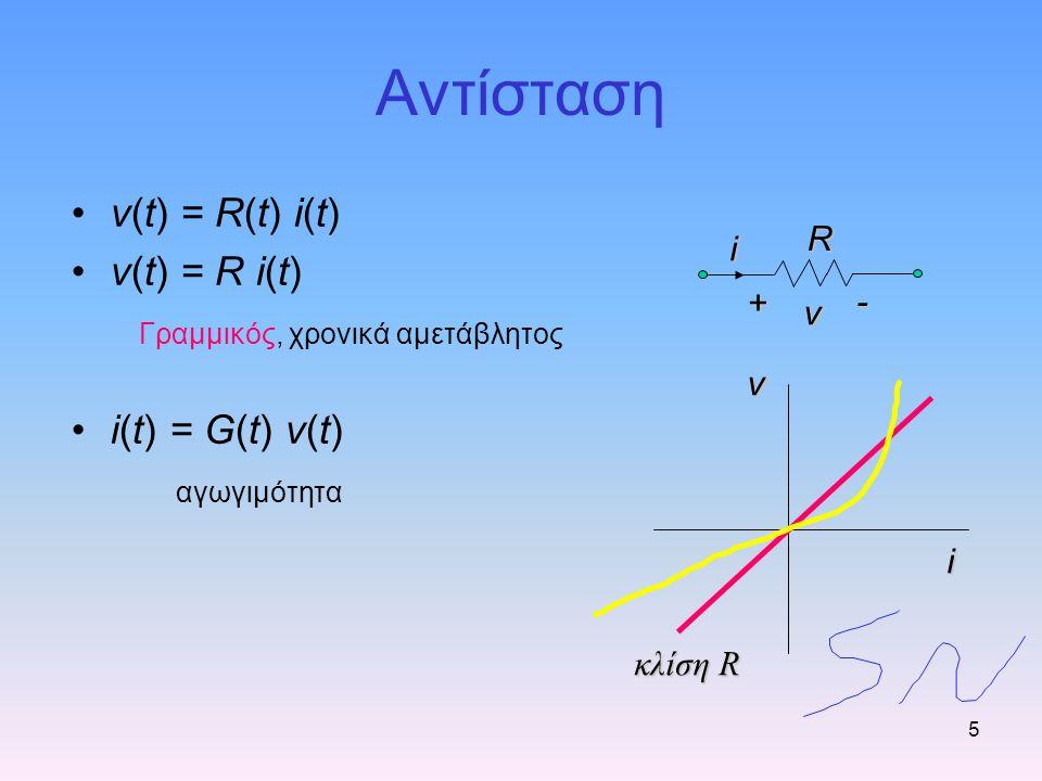 Αντίσταση 5 v(t) = R(t) i(t) v(t) = R i(t) Γραμμικός, χρονικά αμετάβλητος i(t) = G(t) v(t) αγωγιμότητα i + - vRv i κλίση R