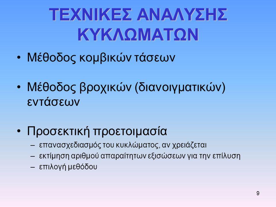 Νόμος του Kirchhoff για τις τάσεις (KVL) Ο νόμος του Kirchhoff για τις τάσεις (KVL) αναφέρει ότι το άθροισμα της τάσης σε ένα βρόχο σε οποιοδήποτε κύκλωμα πρέπει να είναι 0.