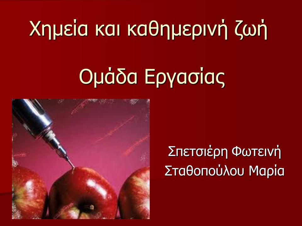 Χημεία και καθημερινή ζωή Ομάδα Εργασίας Σπετσιέρη Φωτεινή Σταθοπούλου Μαρία