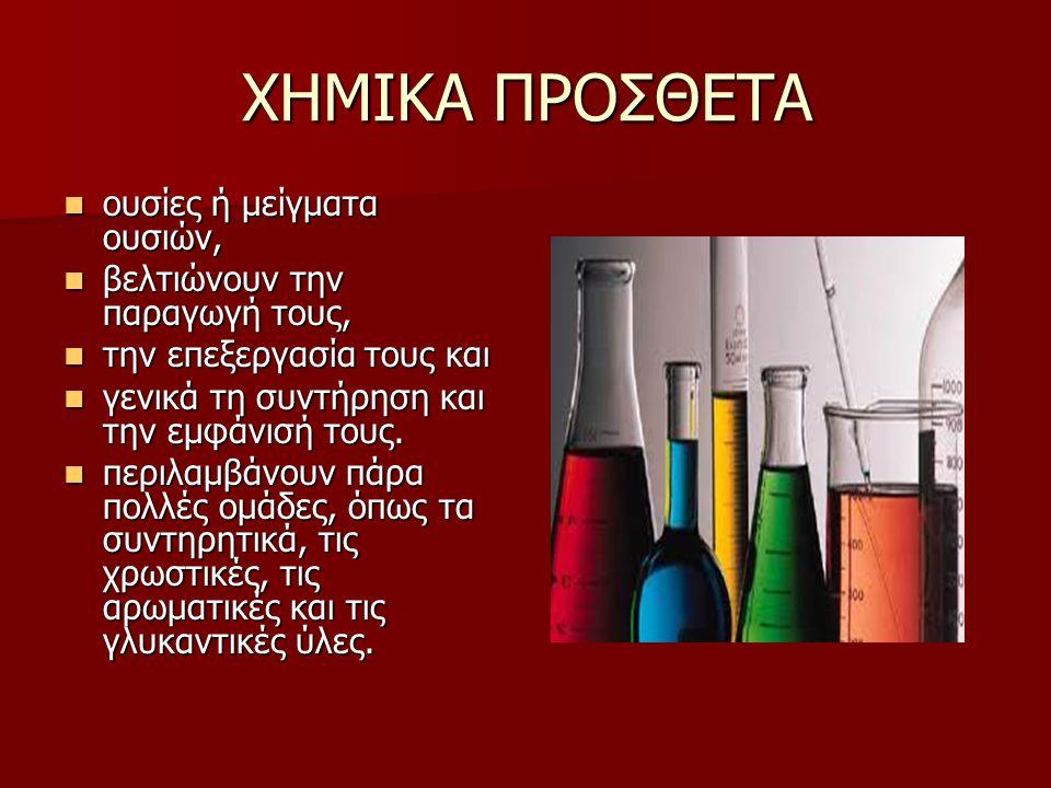 ΧΗΜΙΚΑ ΠΡΟΣΘΕΤΑ ουσίες ή μείγματα ουσιών, ουσίες ή μείγματα ουσιών, βελτιώνουν την παραγωγή τους, βελτιώνουν την παραγωγή τους, την επεξεργασία τους κ