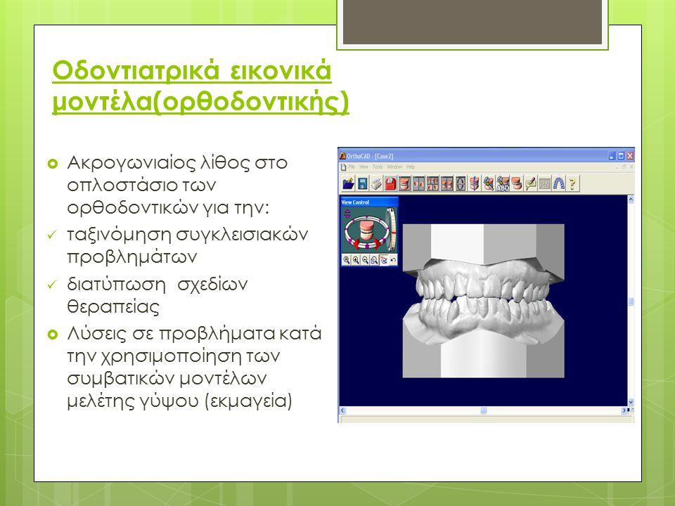 Χρήσεις ορθοδοντικών εικονικών μοντέλων  Εικονικά εκμαγεία πληροφορίες για κατάταξη ανωμαλιών, εντοπισμό ανωμαλιών, και διατύπωση των στόχων της θεραπείας  Απεικόνιση: μορφολογίας και θέσης των δοντιών στα αντίστοιχα οδοντικά τόξα βαθμού στον οποίο είναι κακοτοποθετημένα τα δόντια  Εξέλιξη της ορθοδοντικής θεραπέιας: αρχικές συνθήκες πρόοδος της θεραπείας τελικό αποτέλεσμα της θεραπείας  Παρουσίαση αποτελεσμάτων της θεραπείας τους στους συναδέλφους και τους ασθενείς