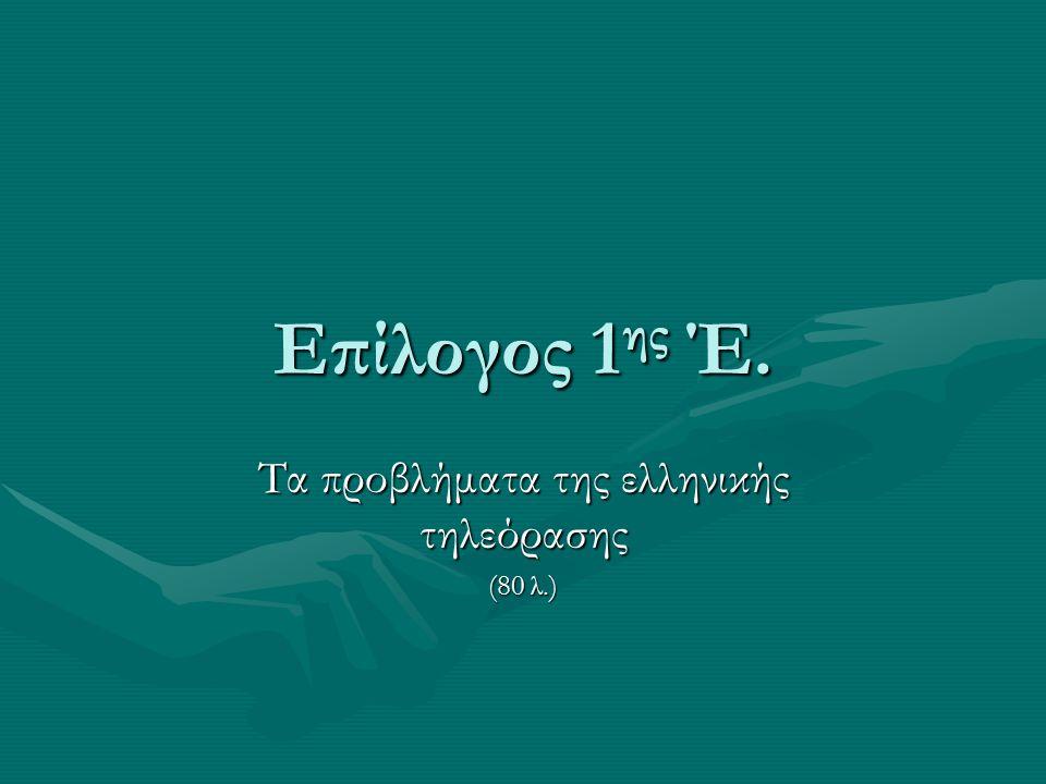 Επίλογος 1 ης Έ. Τα προβλήματα της ελληνικής τηλεόρασης (80 λ.)