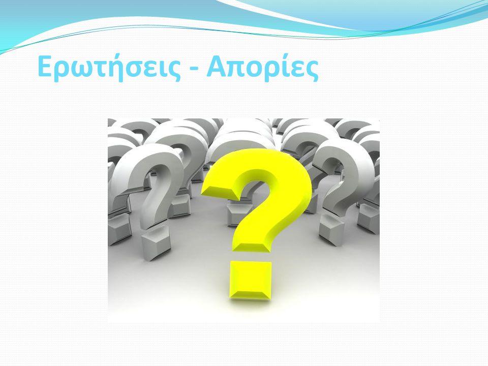 Ερωτήσεις - Απορίες