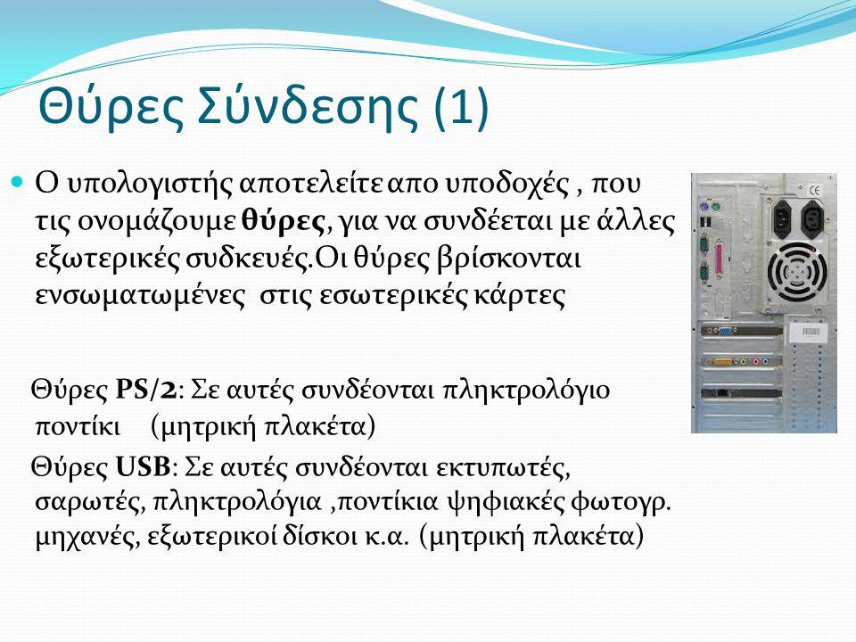 Θύρες Σύνδεσης (1) Ο υπολογιστής αποτελείτε απο υποδοχές, που τις ονομάζουμε θύρες, για να συνδέεται με άλλες εξωτερικές συδκευές.Οι θύρες βρίσκονται