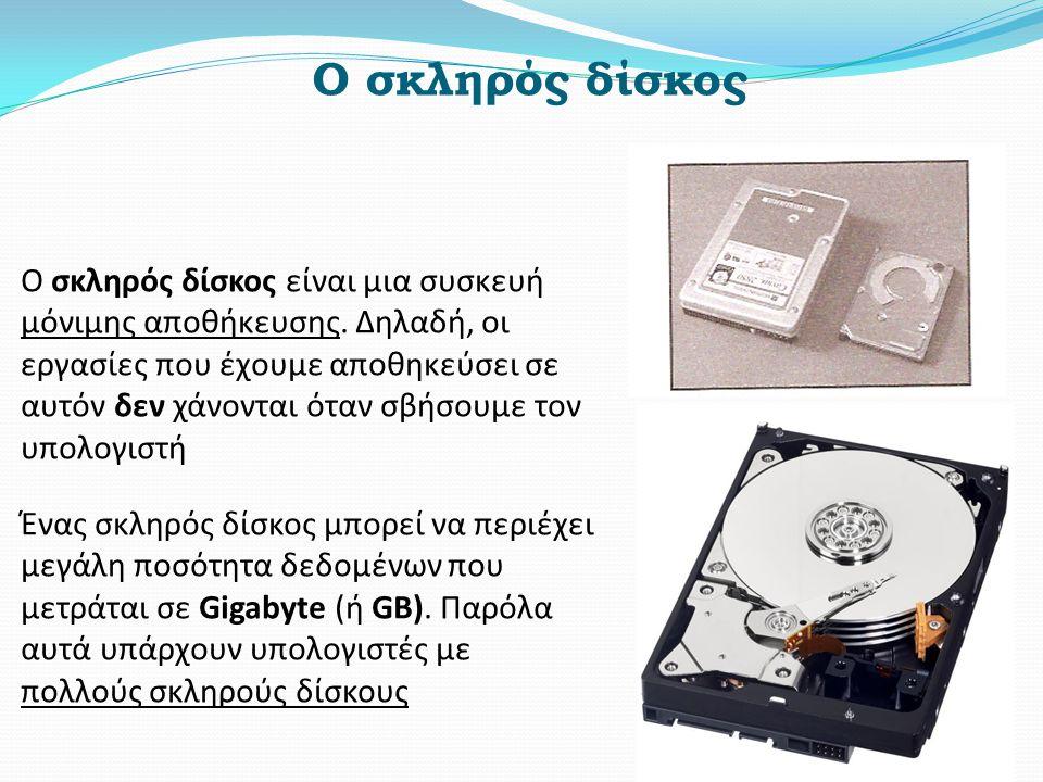 Ο σκληρός δίσκος είναι μια συσκευή μόνιμης αποθήκευσης. Δηλαδή, οι εργασίες που έχουμε αποθηκεύσει σε αυτόν δεν χάνονται όταν σβήσουμε τον υπολογιστή