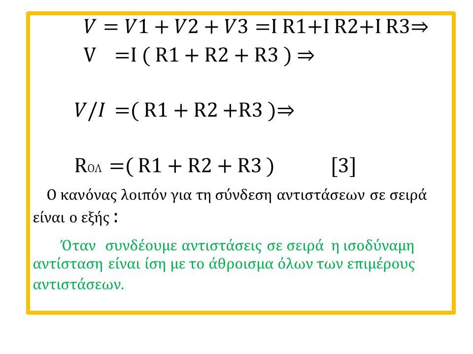 ΕΦΑΡΜΟΓΗ Πέντε αντιστάσεις συνδεδεμένες σε σειρά με τιμές R1=4Ω,R2=R3=5Ω,R4=10Ω και R5=15Ω τροφοδοτούνται με τάση V=220V.Να βρεθούν: α.