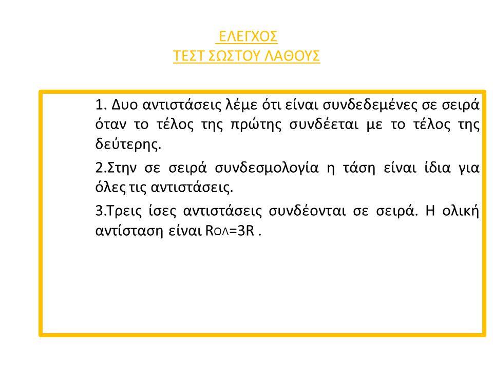 ΕΛΕΓΧΟΣ ΤΕΣΤ ΣΩΣΤΟΥ ΛΑΘΟΥΣ 1.
