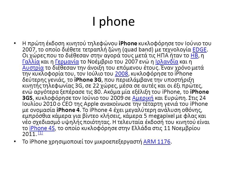 I phone Η πρώτη έκδοση κινητού τηλεφώνου iPhone κυκλοφόρησε τον Ιούνιο του 2007, το οποίο διέθετε τετραπλή ζώνη (quad band) με τεχνολογία EDGE.