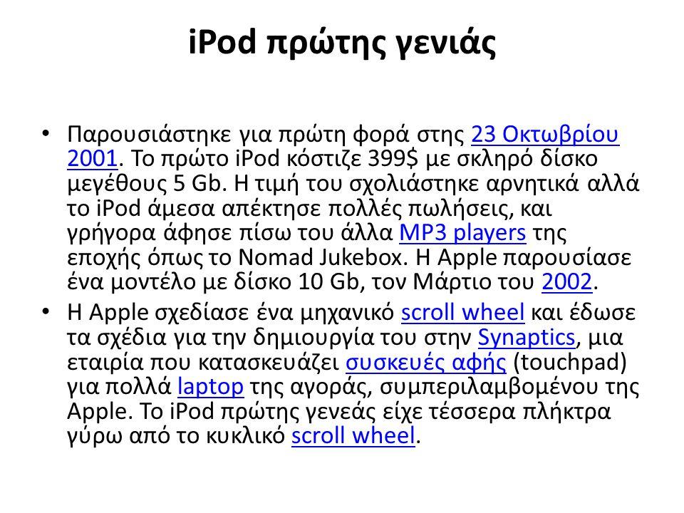 iPod πρώτης γενιάς Παρουσιάστηκε για πρώτη φορά στης 23 Οκτωβρίου 2001.