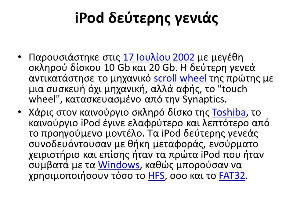iPod δεύτερης γενιάς Παρουσιάστηκε στις 17 Ιουλίου 2002 με μεγέθη σκληρού δίσκου 10 Gb και 20 Gb.