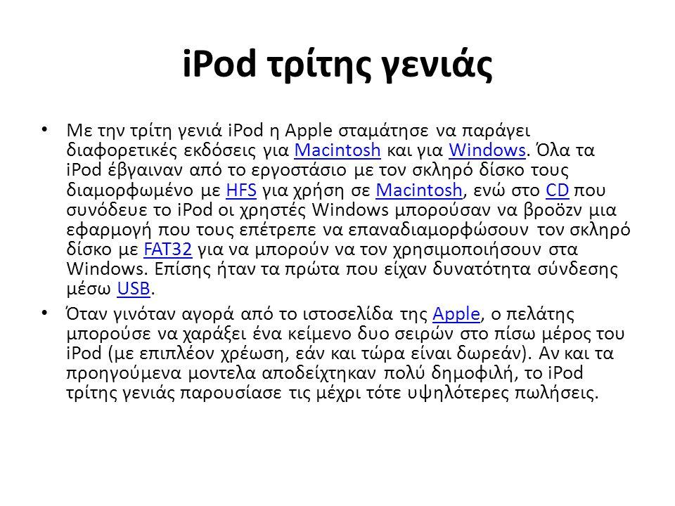 iPod τρίτης γενιάς Με την τρίτη γενιά iPod η Apple σταμάτησε να παράγει διαφορετικές εκδόσεις για Macintosh και για Windows.