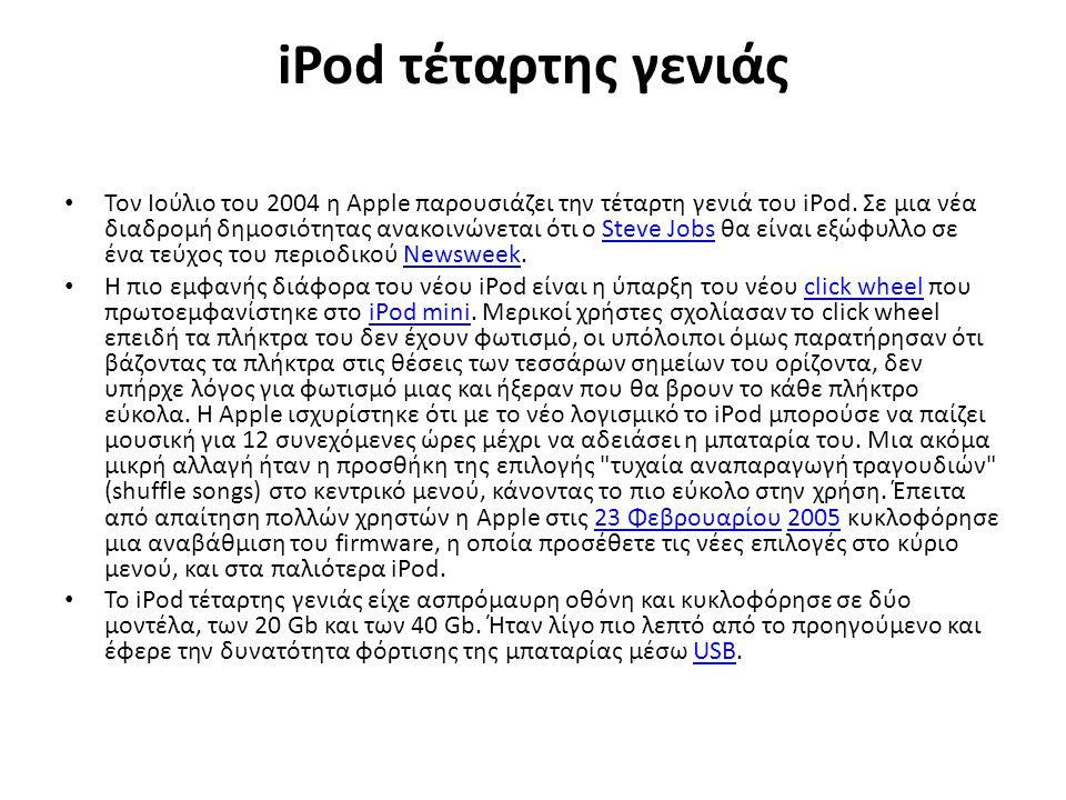 iPod τέταρτης γενιάς Τον Ιούλιο του 2004 η Apple παρουσιάζει την τέταρτη γενιά του iPod.