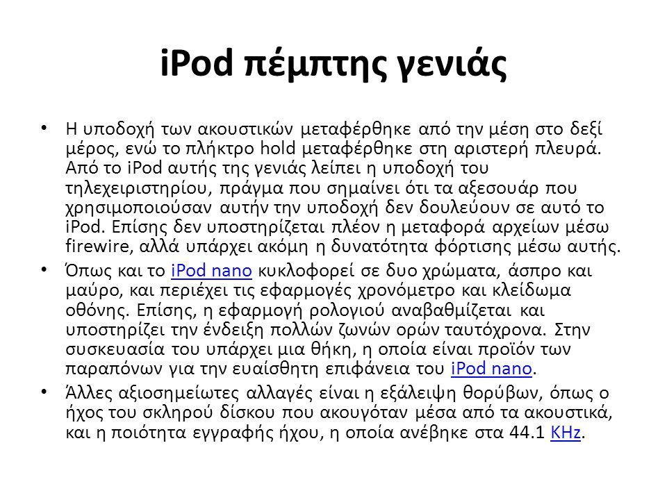 iPod πέμπτης γενιάς Η υποδοχή των ακουστικών μεταφέρθηκε από την μέση στο δεξί μέρος, ενώ το πλήκτρο hold μεταφέρθηκε στη αριστερή πλευρά.