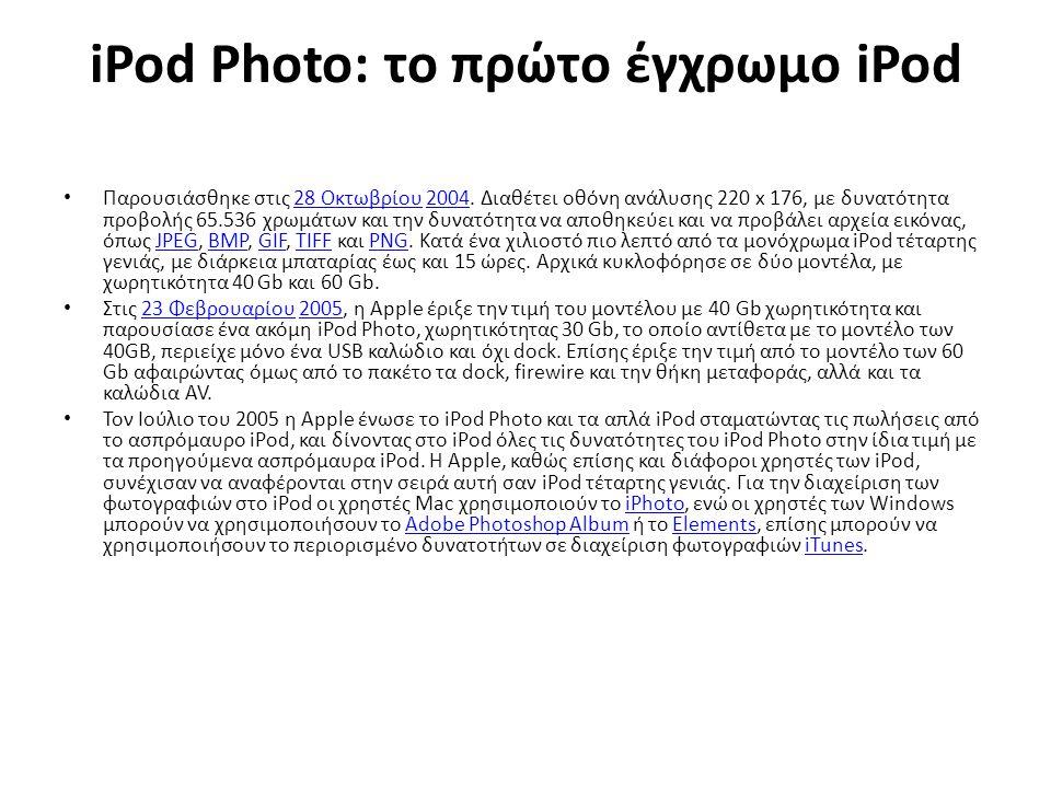iPod Photo: το πρώτο έγχρωμο iPod Παρουσιάσθηκε στις 28 Οκτωβρίου 2004.