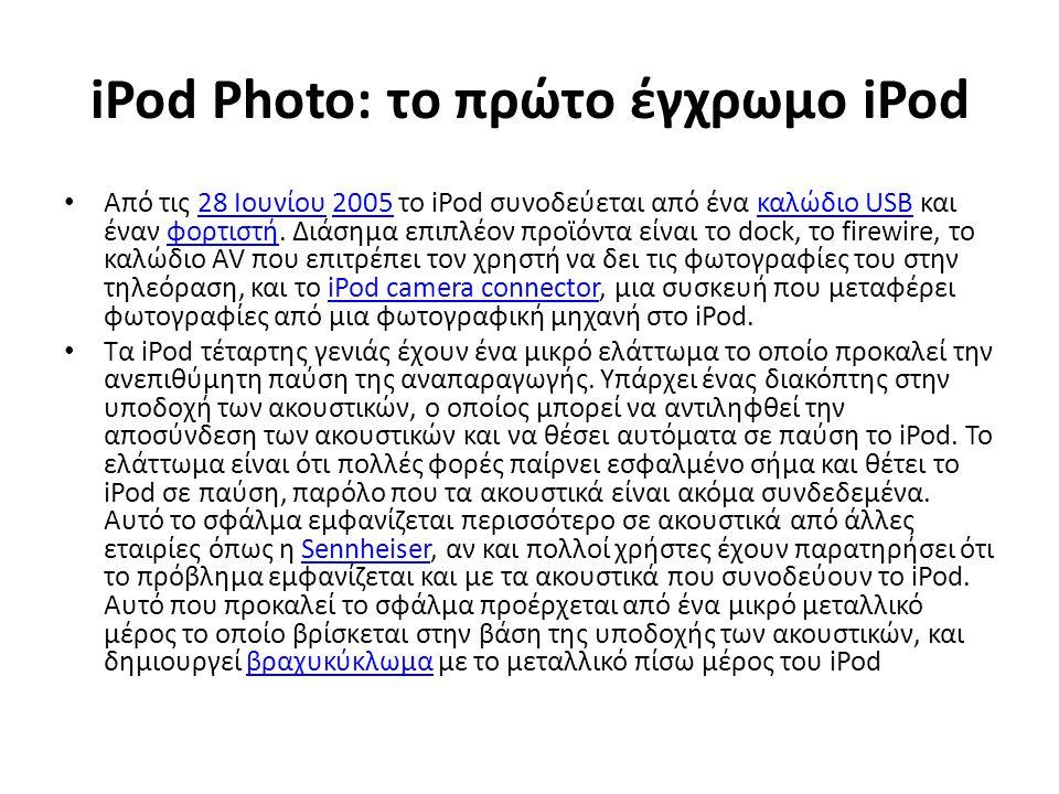 iPod Photo: το πρώτο έγχρωμο iPod Από τις 28 Ιουνίου 2005 το iPod συνοδεύεται από ένα καλώδιο USB και έναν φορτιστή.