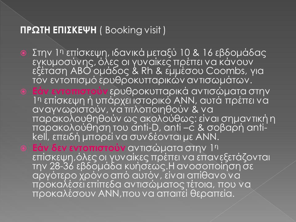 ΠΡΩΤΗ ΕΠΙΣΚΕΨΗ ( Booking visit )  Στην 1 η επίσκεψη, ιδανικά μεταξύ 10 & 16 εβδομάδας εγκυμοσύνης, όλες οι γυναίκες πρέπει να κάνουν εξέταση ABO ομάδ
