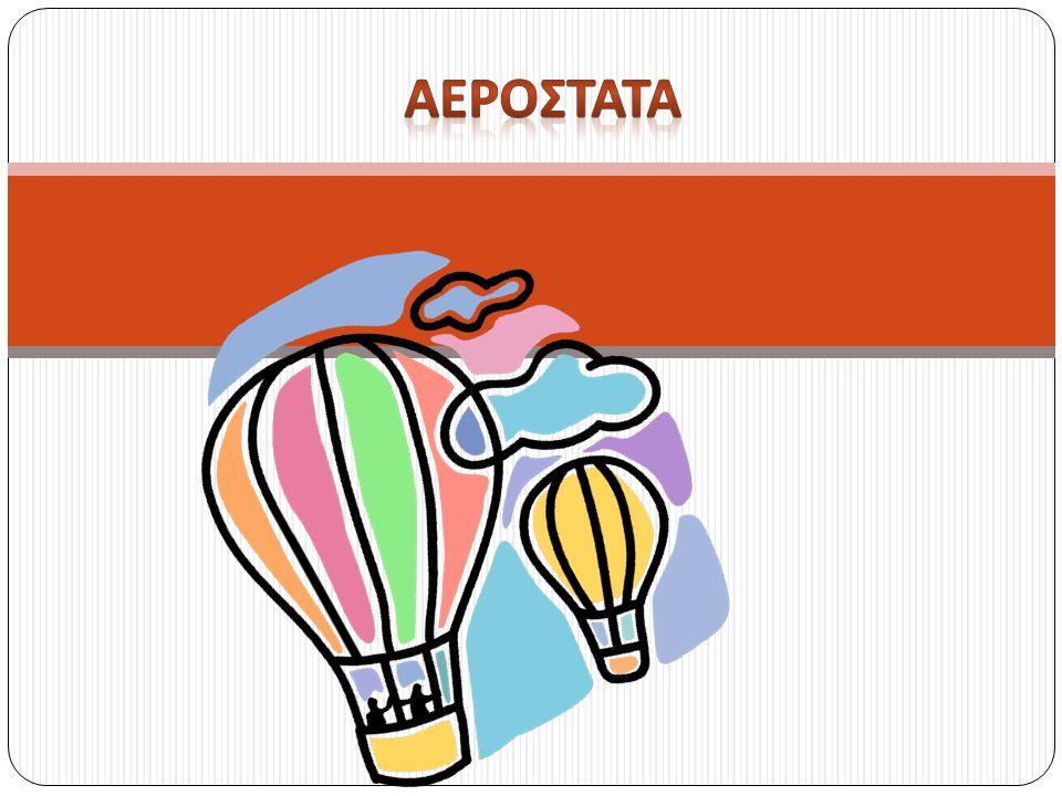 Η ιστορία του Το αερόστατο ( από τις ελληνικές λέξεις « ἀήρ » και « στατός », μέσω της γαλλικής σύνθετης λέξης «aérostat») είναι ένααεροσκάφος, δηλαδή πτητικό μέσο, που παραμένει αιωρούμενο επειδή η « αεροστατική σφαίρα » του γεμίζεται με θερμόατμοσφαιρικό αέρα ή άλλα αέρια ( π.