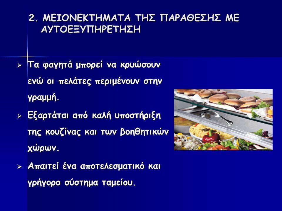  Τα φαγητά μπορεί να κρυώσουν ενώ οι πελάτες περιμένουν στην γραμμή.  Εξαρτάται από καλή υποστήριξη της κουζίνας και των βοηθητικών χώρων.  Απαιτεί