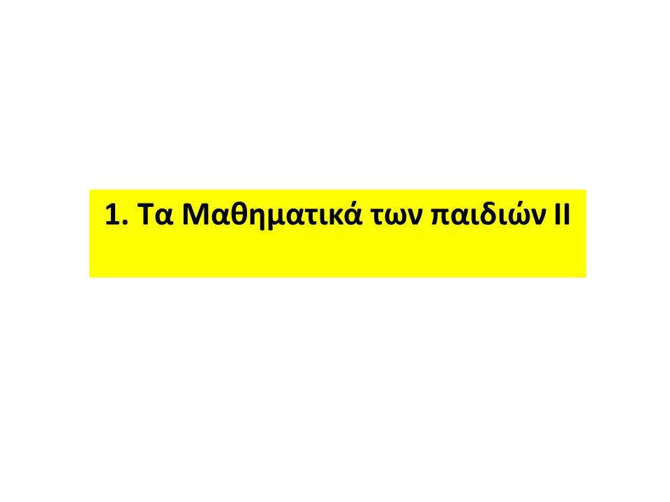 1. Τα Μαθηματικά των παιδιών ΙΙ