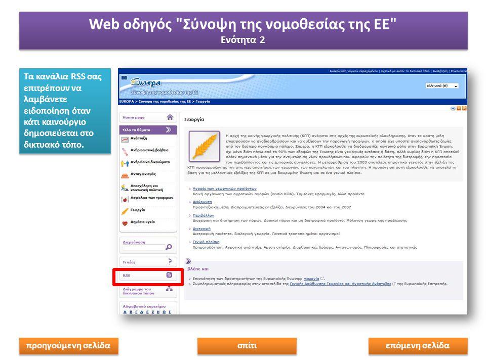 Τα κανάλια RSS σας επιτρέπουν να λαμβάνετε ειδοποίηση όταν κάτι καινούργιο δημοσιεύεται στο δικτυακό τόπο. Web οδηγός