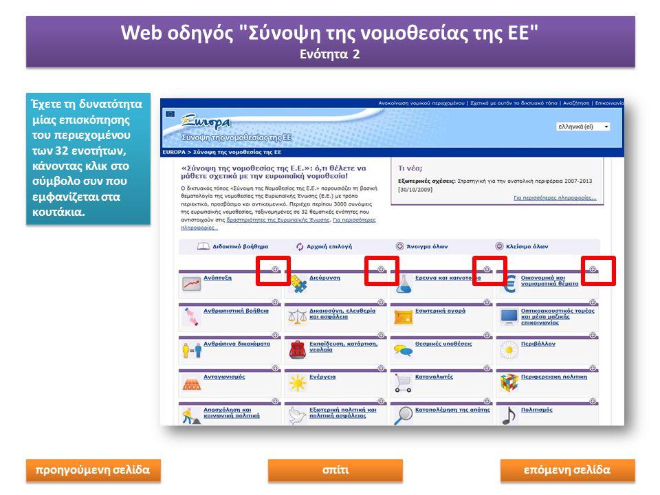 Έχετε τη δυνατότητα μίας επισκόπησης του περιεχομένου των 32 ενοτήτων, κάνοντας κλικ στο σύμβολο συν που εμφανίζεται στα κουτάκια. Web οδηγός