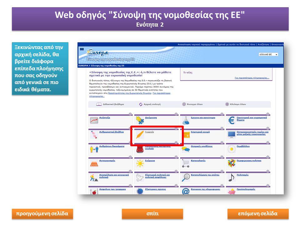 Ξεκινώντας από την αρχική σελίδα, θα βρείτε διάφορα επίπεδα πλοήγησης που σας οδηγούν από γενικά σε πιο ειδικά θέματα. Web οδηγός