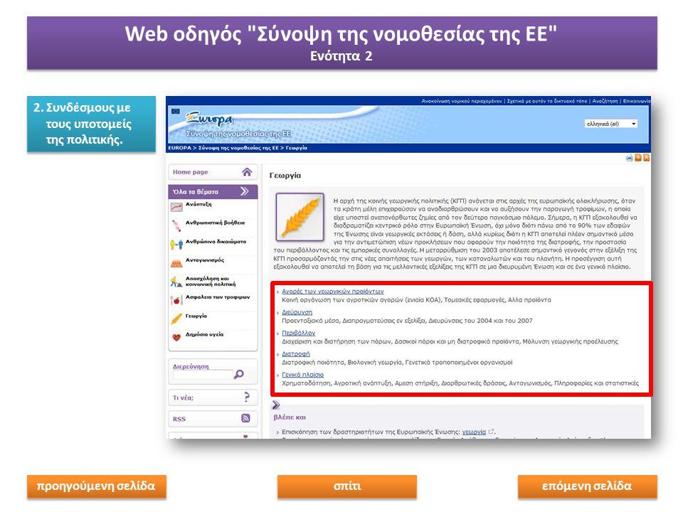 2.Συνδέσμους με τους υποτομείς της πολιτικής. Web οδηγός