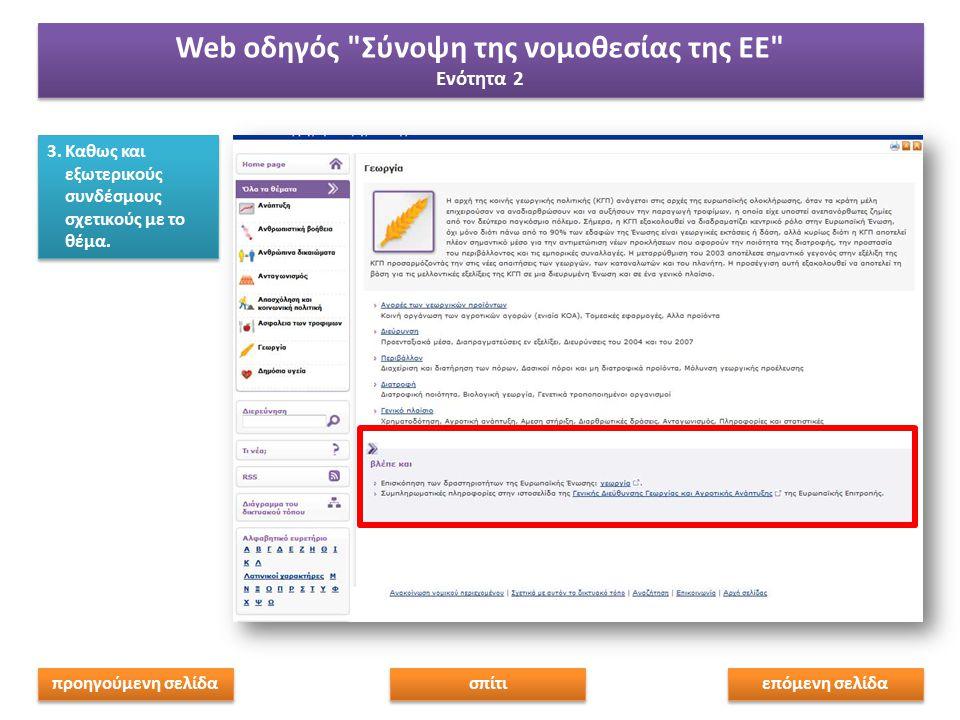 3.Καθως και εξωτερικούς συνδέσμους σχετικούς με το θέμα. Web οδηγός