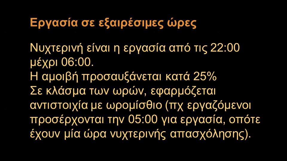 Νυχτερινή είναι η εργασία από τις 22:00 μέχρι 06:00. Η αμοιβή προσαυξάνεται κατά 25% Σε κλάσμα των ωρών, εφαρμόζεται αντιστοιχία με ωρομίσθιο (πχ εργα