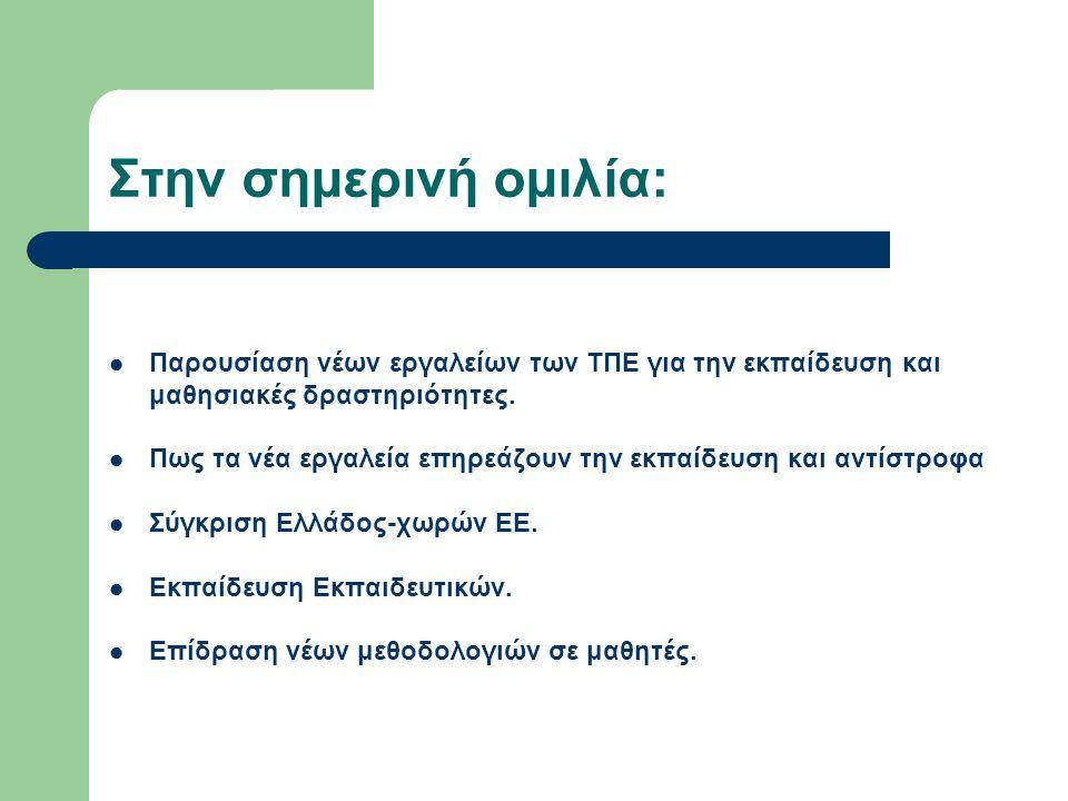 Προβληματισμοί Οι Έλληνες εκπαιδευτικοί είναι έτοιμοι; Υπάρχει ο αναγκαίος εξοπλισμός; Ο χρόνος δεν αρκεί για την επίδειξη των εργαλείων που παρουσιάσθηκαν, άρα … Πολυμέσα σημαίνει καλύτερη διδασκαλία ή περισσότερη προετοιμασία του εκπαιδευτή;